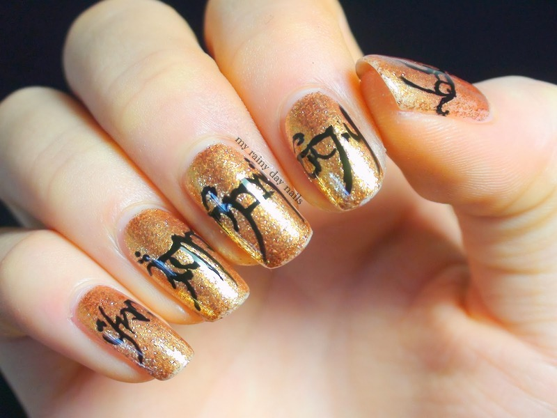 Lord Of The Rings Inspired nail art by Nova Qi (My Rainy Day Nails ...